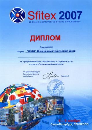 Sfitex 2007