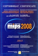 Сертификат участника выставки MIPS 2008